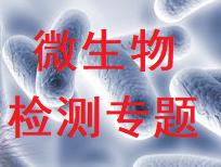 微生物检测专题