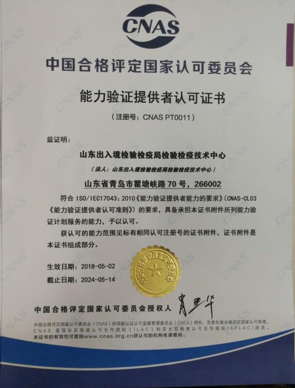 1  青岛海关技术中心PTP资质证书-中文